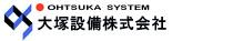大塚設備株式会社|福島県須賀川市のリフォーム・修理・水漏れトラブルはおまかせ!